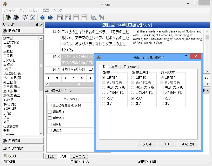 日本語訳に加えて、英語訳を対訳表示することも可能