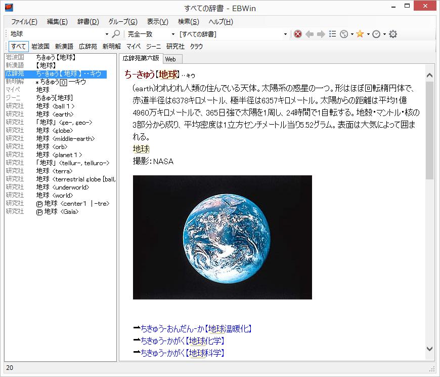 「EBWin4」v4.0.14
