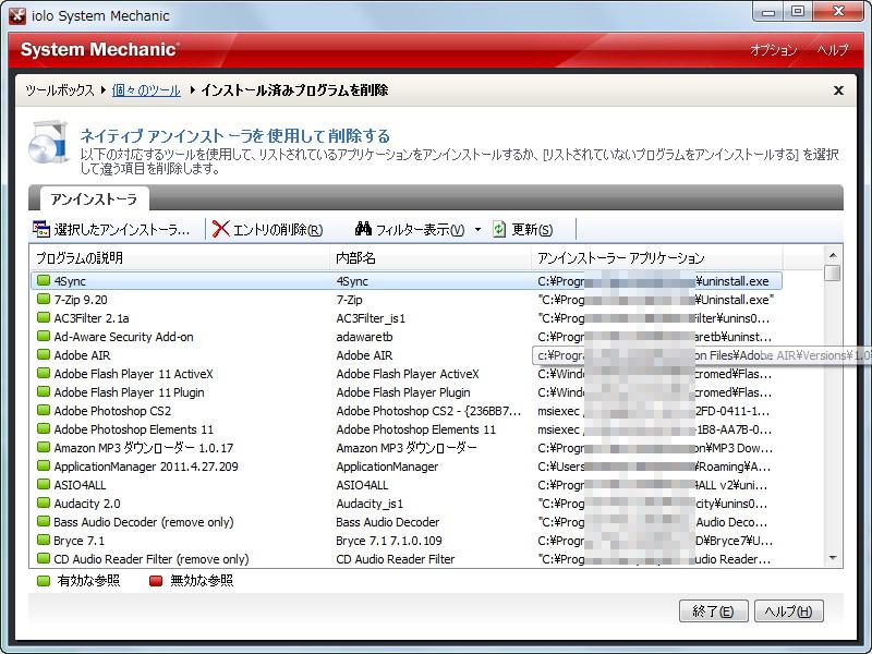 """Windowsの""""プログラムのアンインストールまたは変更""""風のアンインストール支援ツール"""