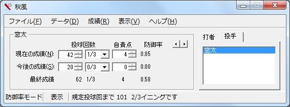 「秋風」v4.1.1