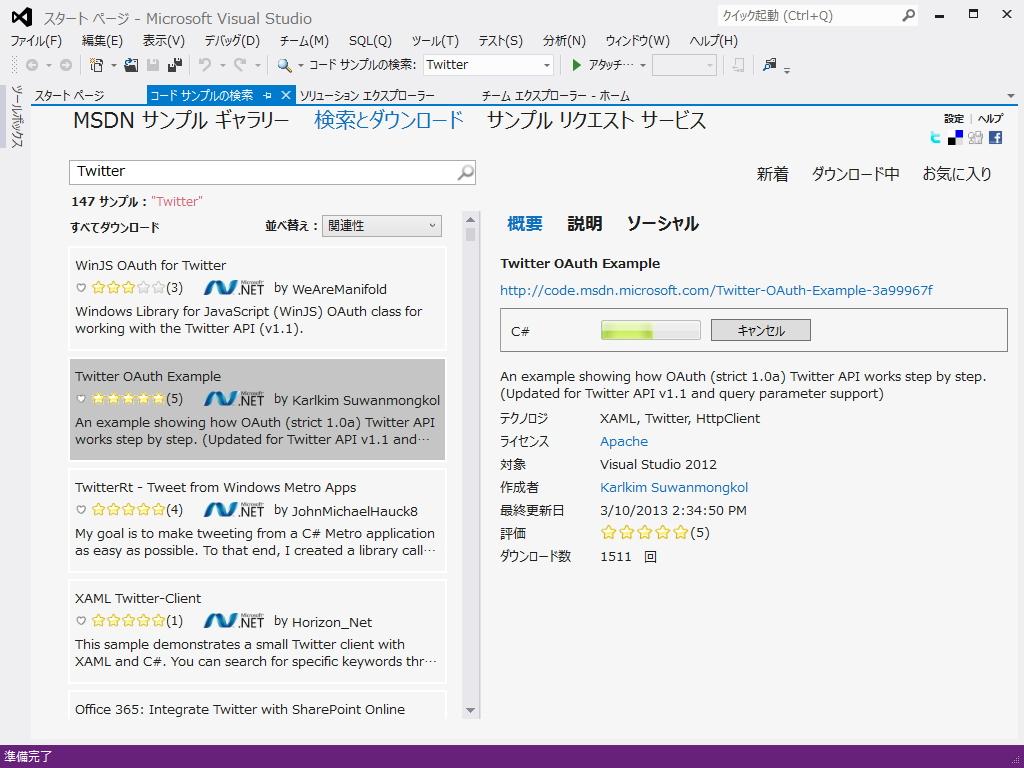 思い立った時にサンプルコードブラウザーへアクセスし、サンプルコードを検索・ダウンロード