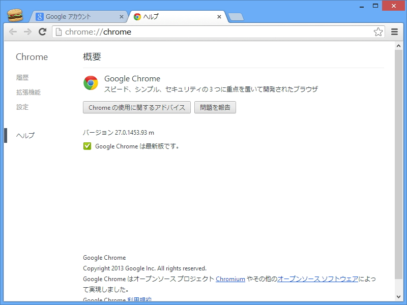 「Google Chrome」v27.0.1453.93