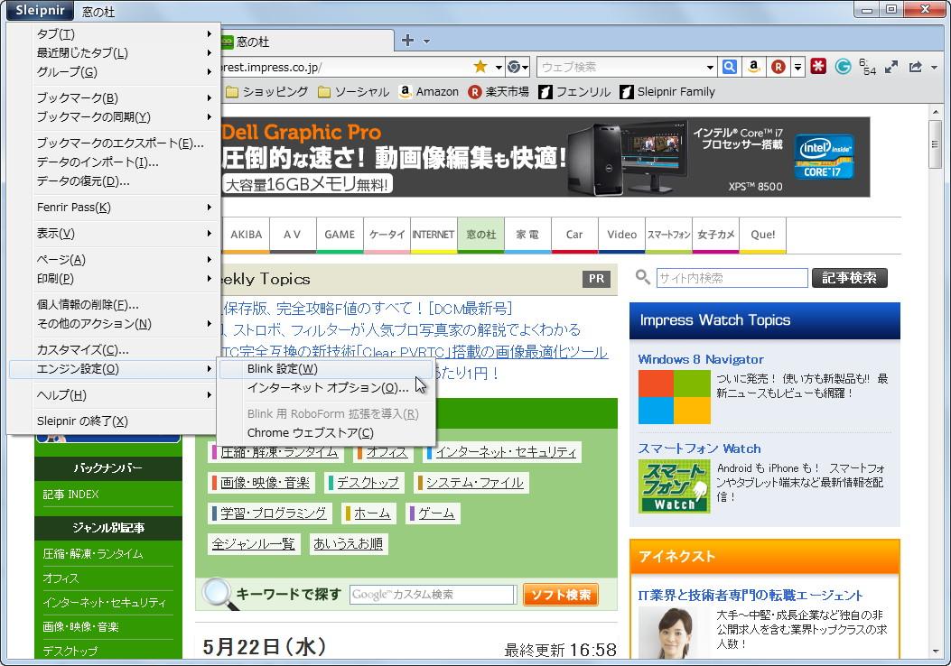 「Sleipnir 4 for Windows (Blink Engine Preview Build)」