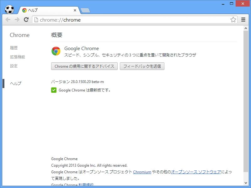 「Google Chrome」ベータ版 v28.0.1500.20