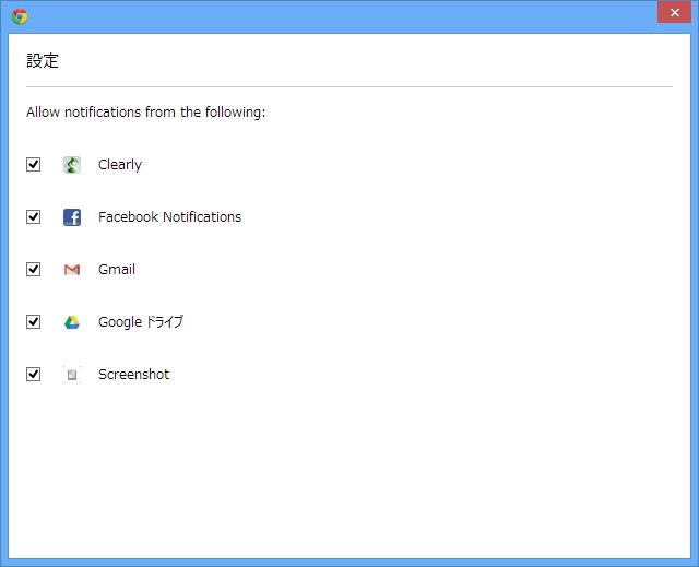 アプリケーションや拡張機能ごとに通知をON/OFF