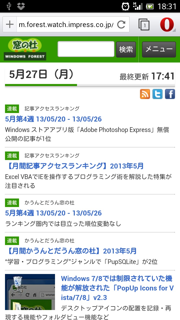 「Opera 14 for Android」