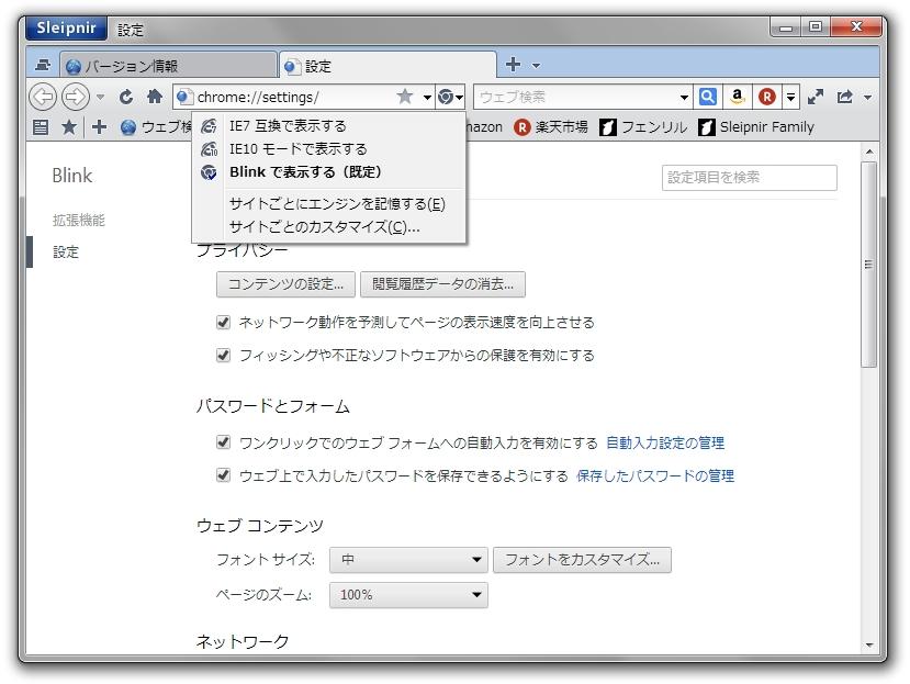 「Sleipnir 4 for Windows」Blink Engine Preview Build