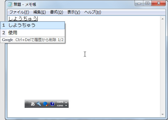 「Google 日本語入力」v1.10.1380.0