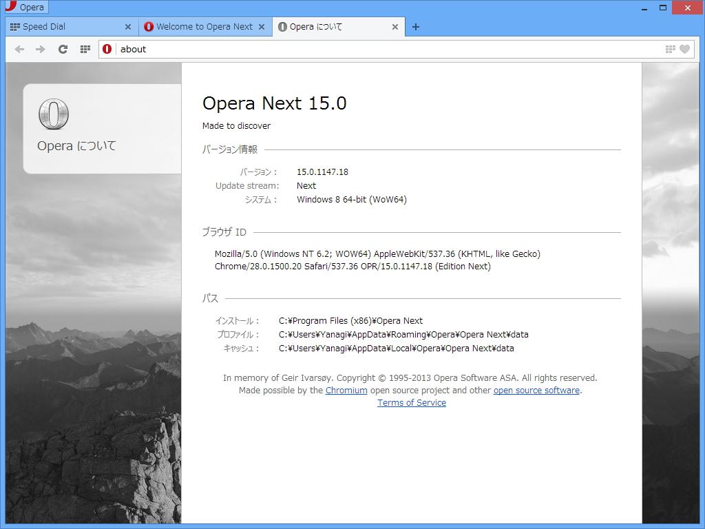 「Google Chrome 28」相当のレンダリングエンジンを採用