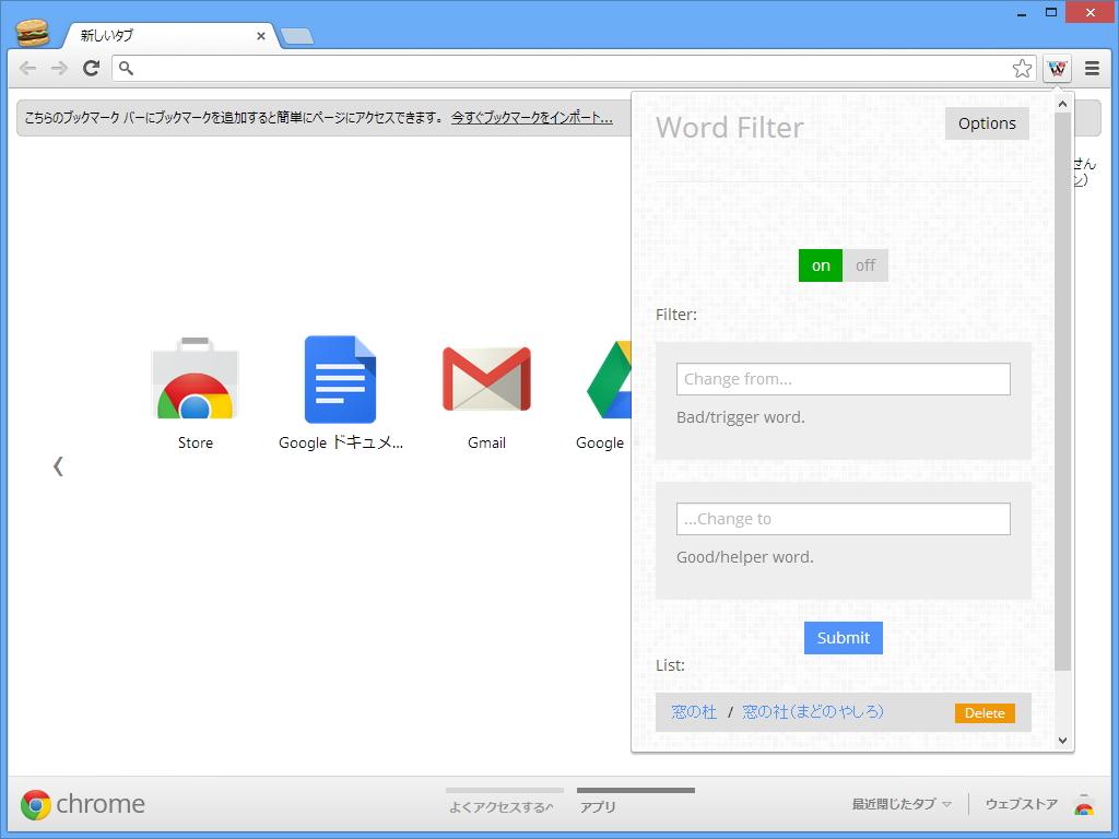 「Word Filter」v4.2