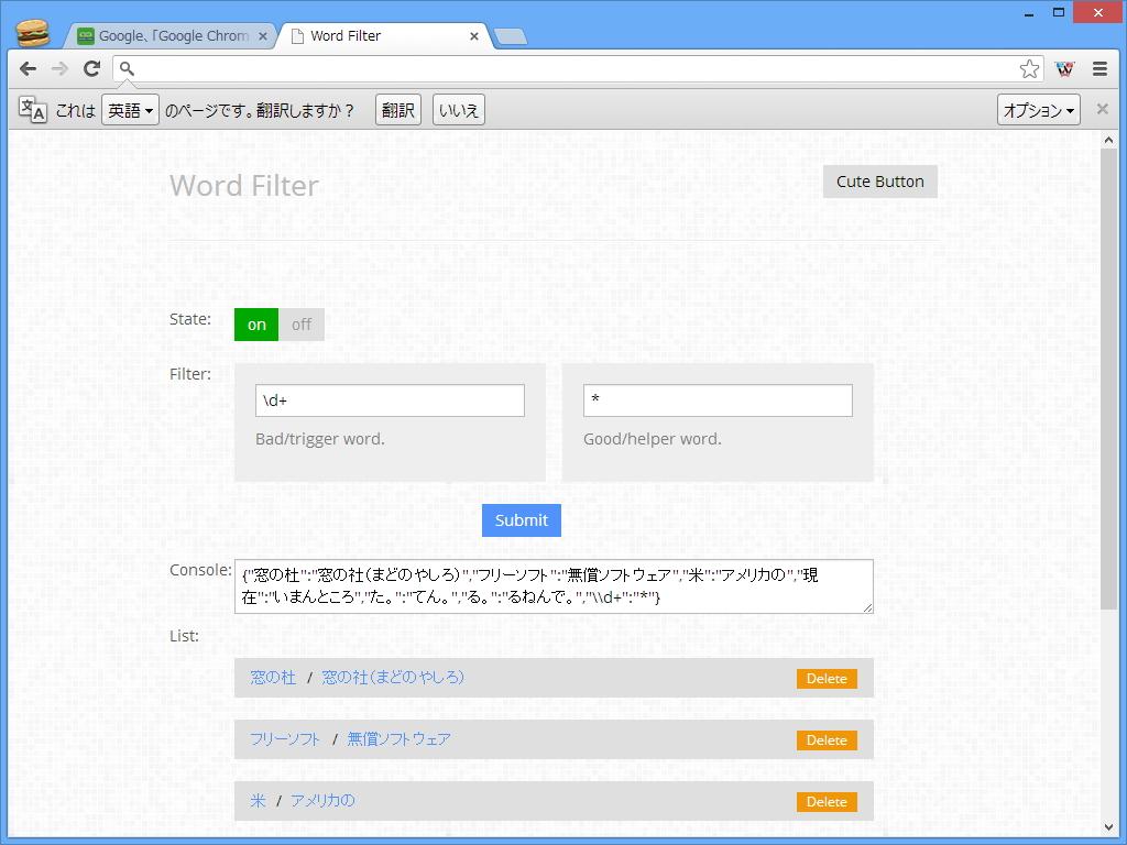 「Word Filter」の設定画面