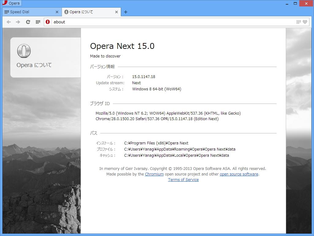 """デスクトップ向け「Opera」には以下の3つの""""Update stream""""が設けられる"""