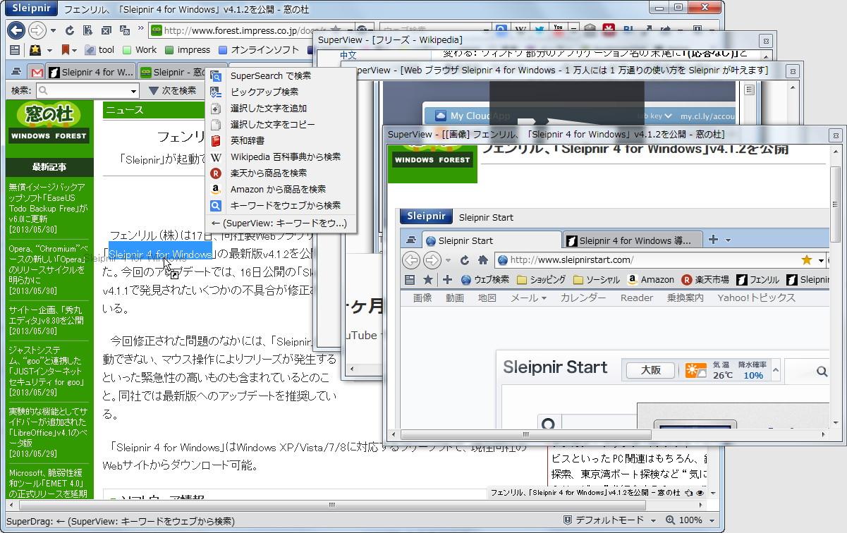 「Sleipnir 4 for Windows」v4.1.3.4000