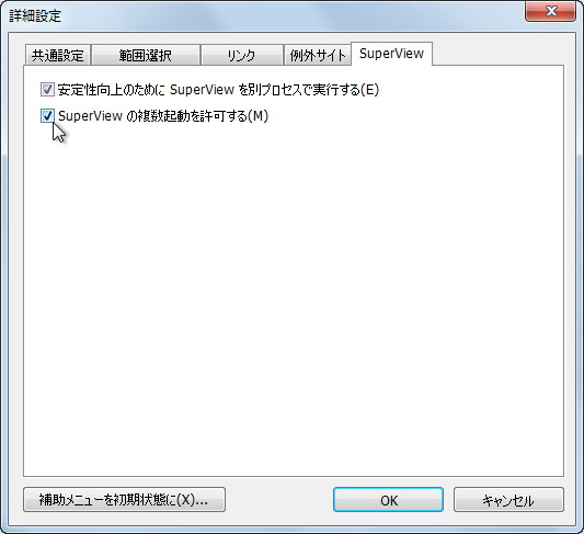 """SuperDrag Extension""プラグインの設定ダイアログ"