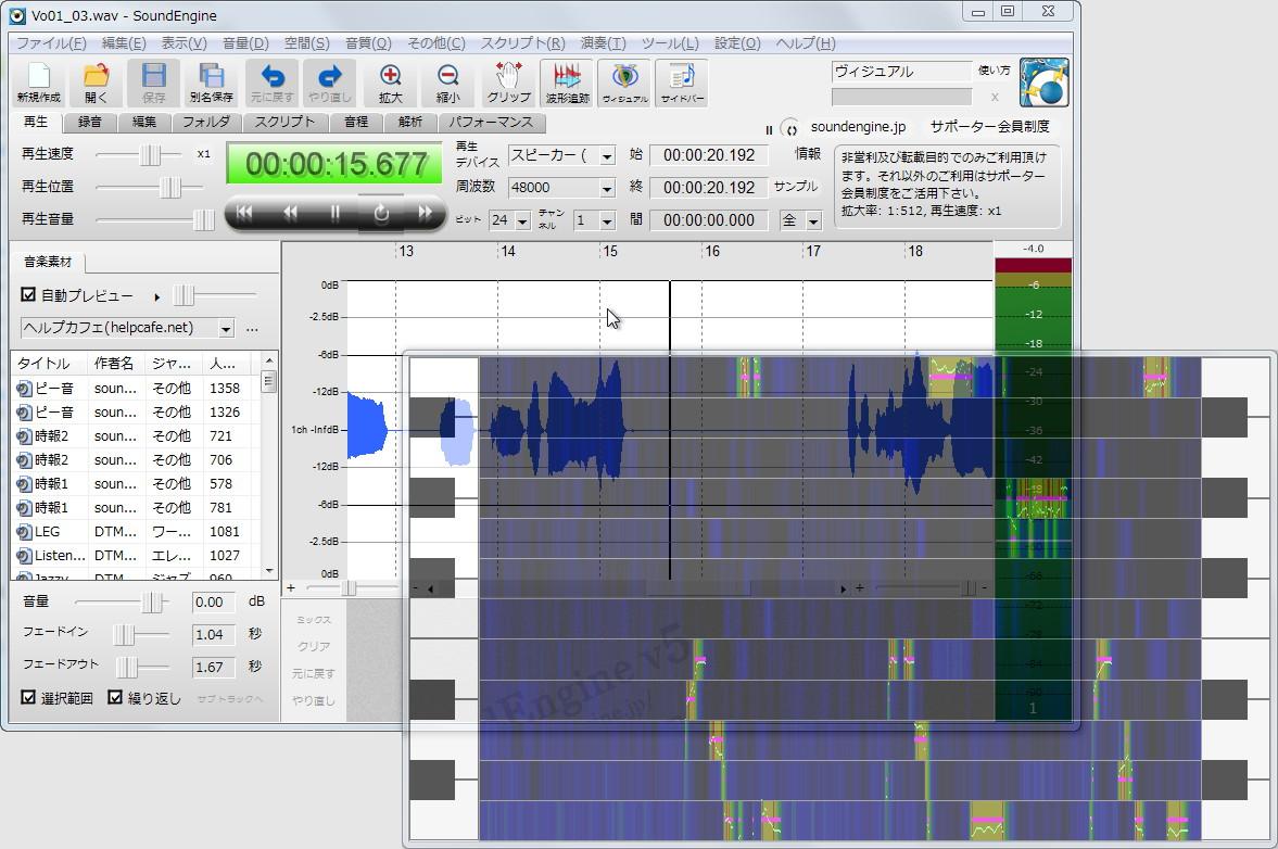 「SoundEngine Free」v5.10