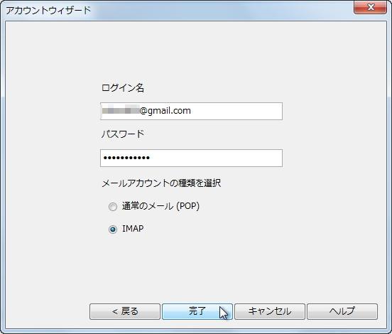 メールアドレスとパスワードを入力するだけでGmailと同期可能