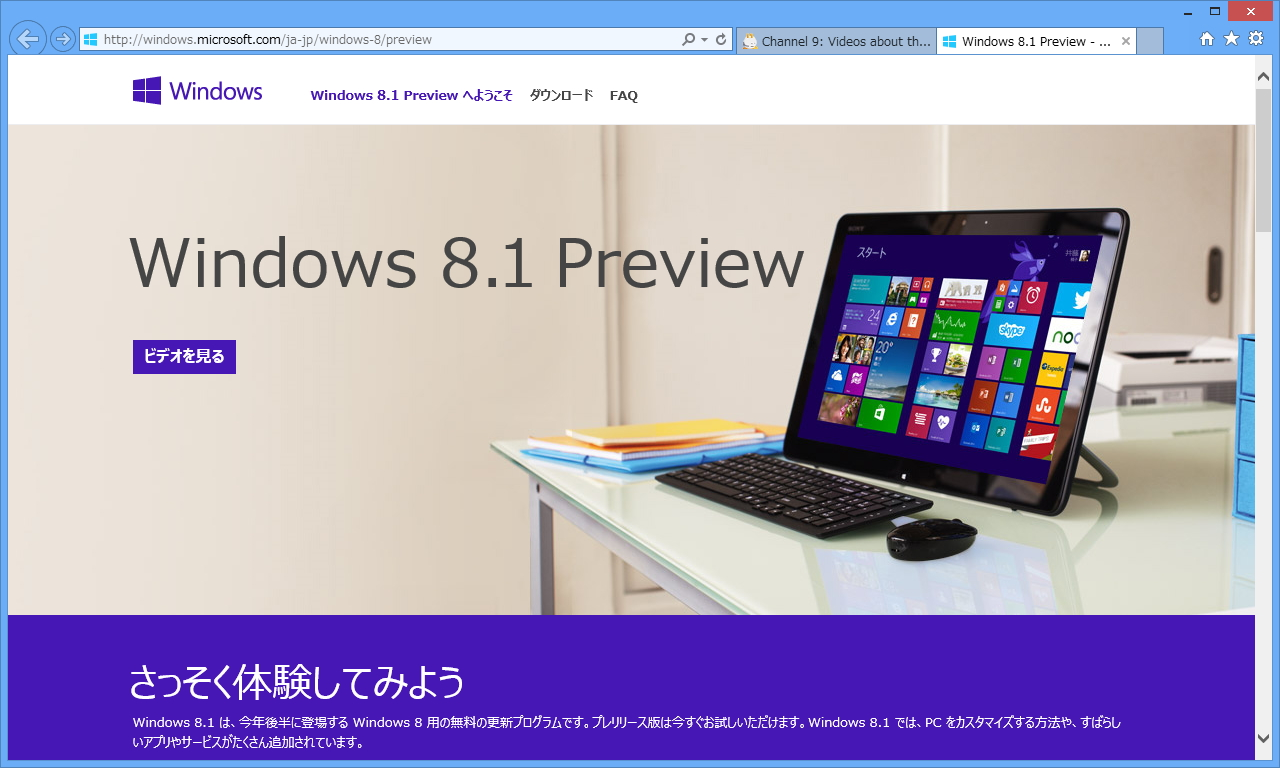 「Windows 8.1 Preview」の公開サイト