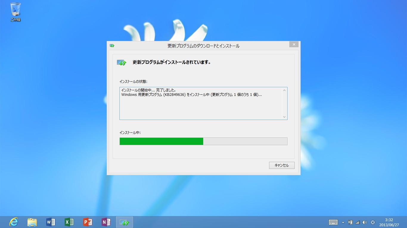更新プログラム(KB2849636)を適用