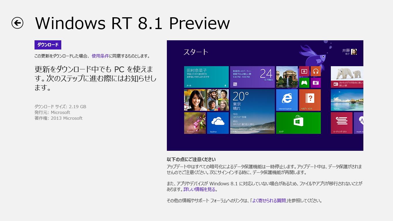 「ストア」アプリに「Windows 8.1 Preview」が現れる