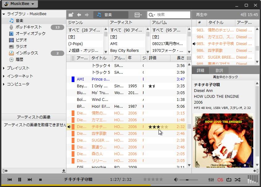 「MusicBee」v2.1.4924