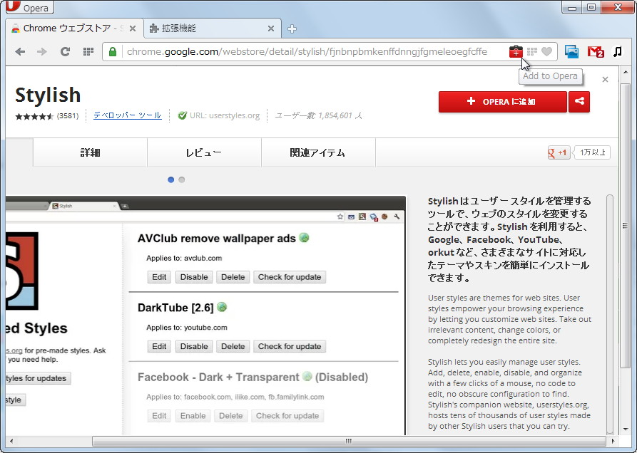 「Download Chrome Extension」