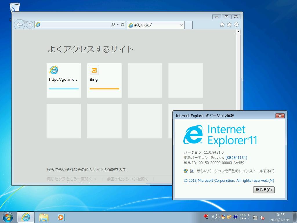 「Internet Explorer」v11.0.9431.0