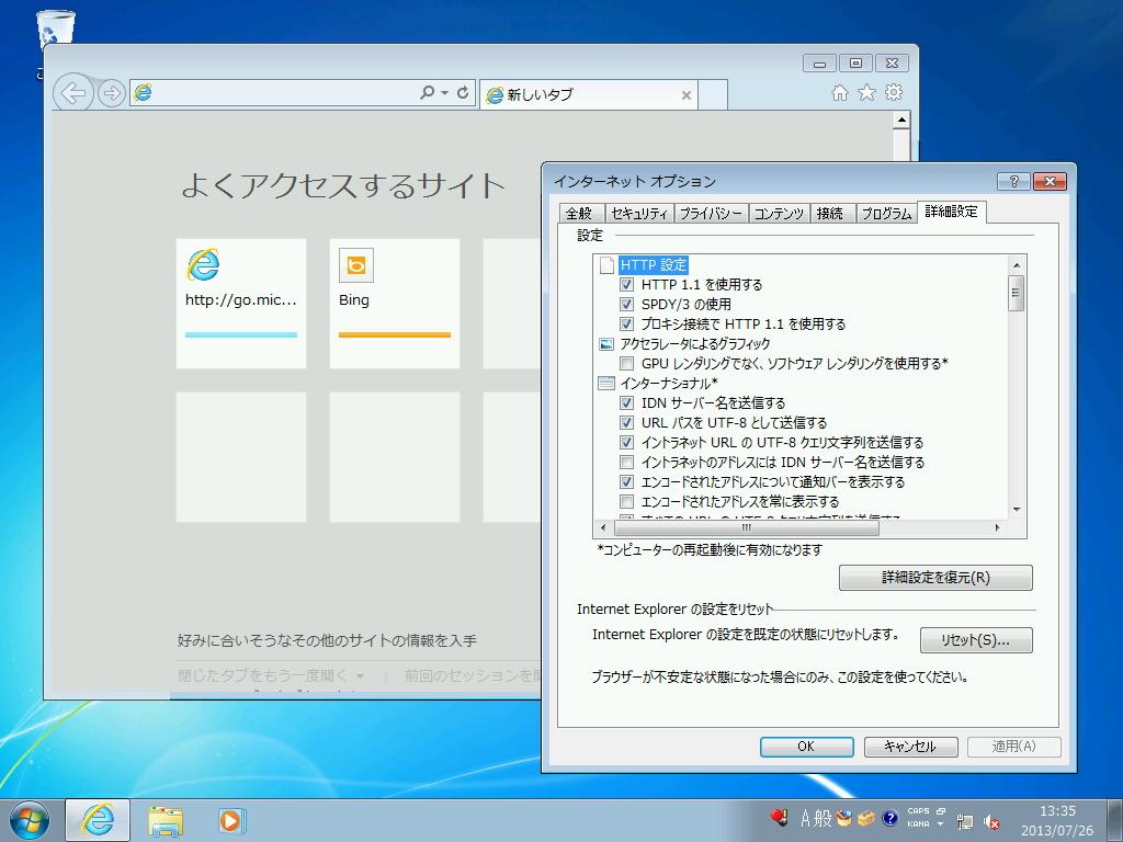 """SPDY/3""のサポート"
