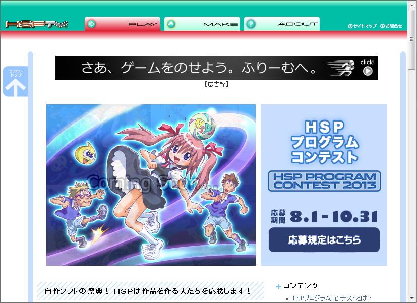 """""""HSPプログラムコンテスト2013""""のWebサイト"""
