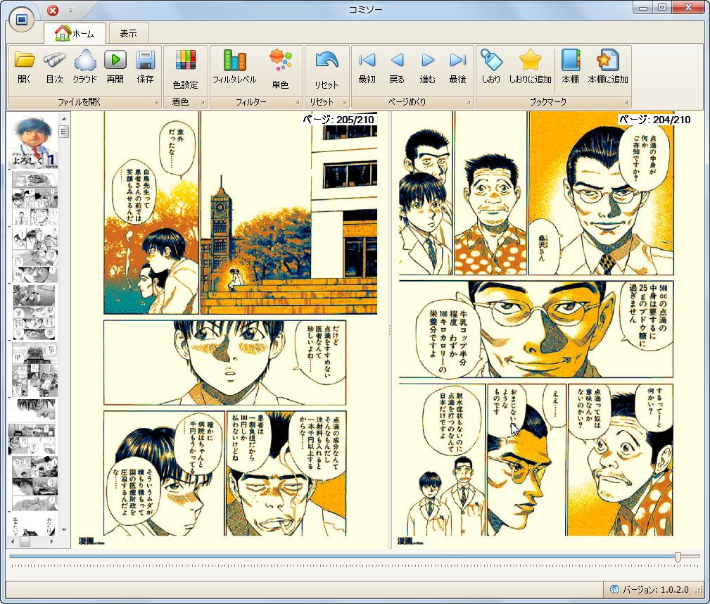 彩色した漫画(「ブラックジャックによろしく」佐藤秀峰より引用)