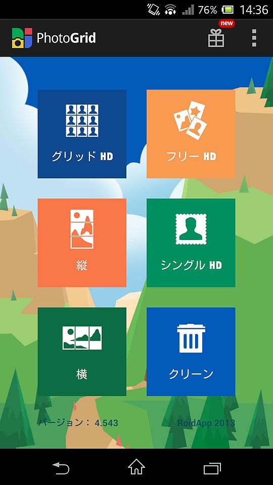 起動画面に表示されるボタンから作成するコラージュの種類を選択しよう
