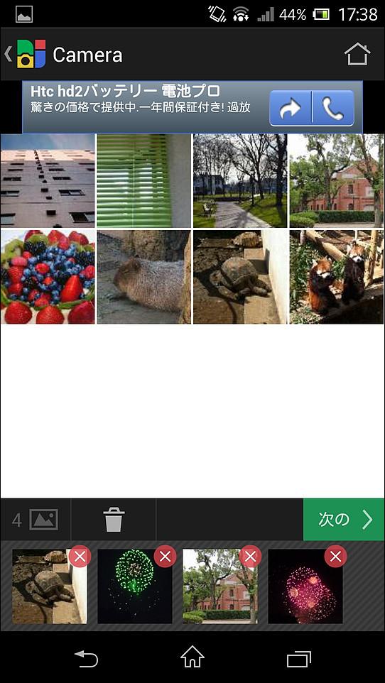 コラージュに使用する写真を選択したら、画面右下の[次の>]をタップ