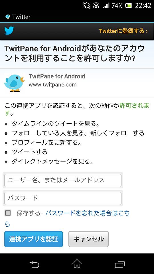 アプリ内に表示されるTwitterの認証ページでログインし、Twitterアカウントを登録