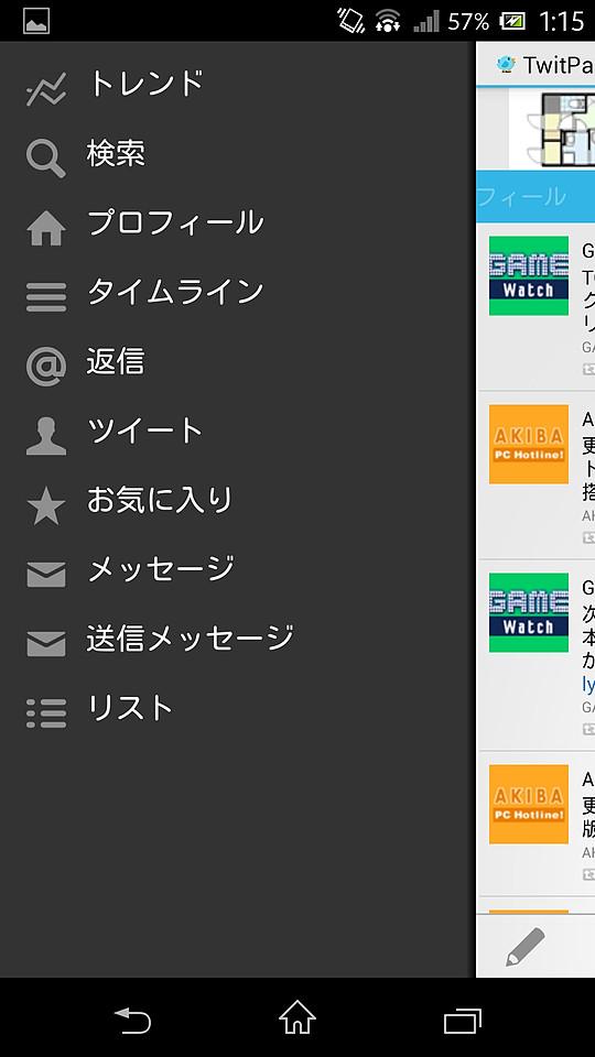 画面左側にカラム一覧メニューを表示し、各カラムを選択してすばやく表示することも可能