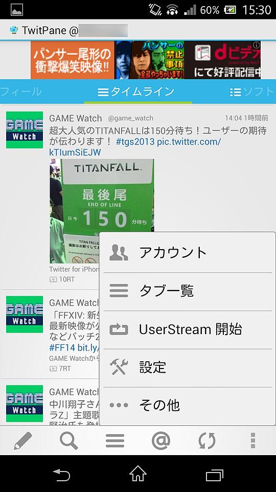 […]ボタンのメニューから[UserStream開始]項目を選択すると、ストリーミング(リアルタイム更新)が開始される