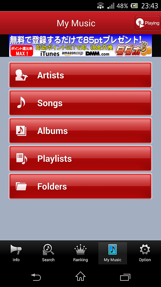 [Artists]や[Songs]、[Albums]などの項目を選択し、端末内の楽曲を一覧できる