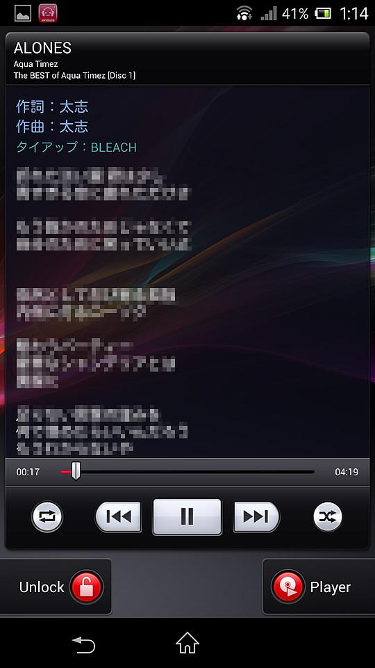 スリープ解除後の画面に、再生中の曲の歌詞とコントローラーを表示することが可能