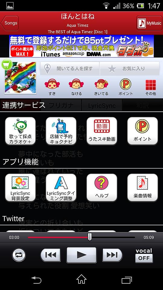 再生画面では、楽曲情報をTwitterへ投稿したり、ほかのアプリと連携利用することなどが可能