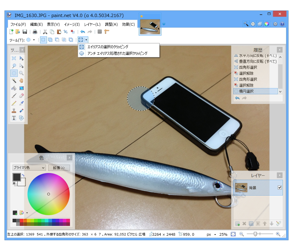 「Paint.NET」v4.0 (α 4.0.5034.2167)