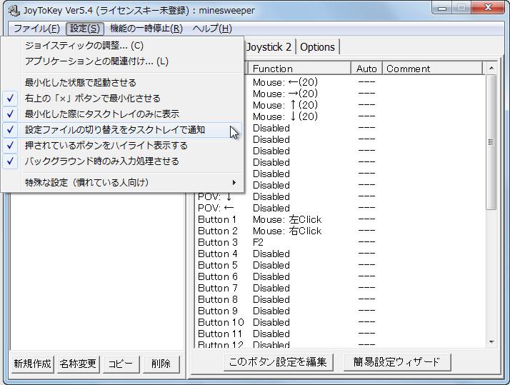 [設定]メニューにある[設定ファイルの切り替えをポップアップで通知]項目を選択