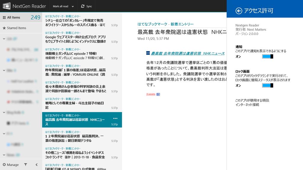 「Nextgen Reader」v2.0.0.0