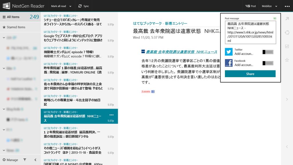 Facebook/Twitterへのリンク共有機能がアプリケーションに内蔵