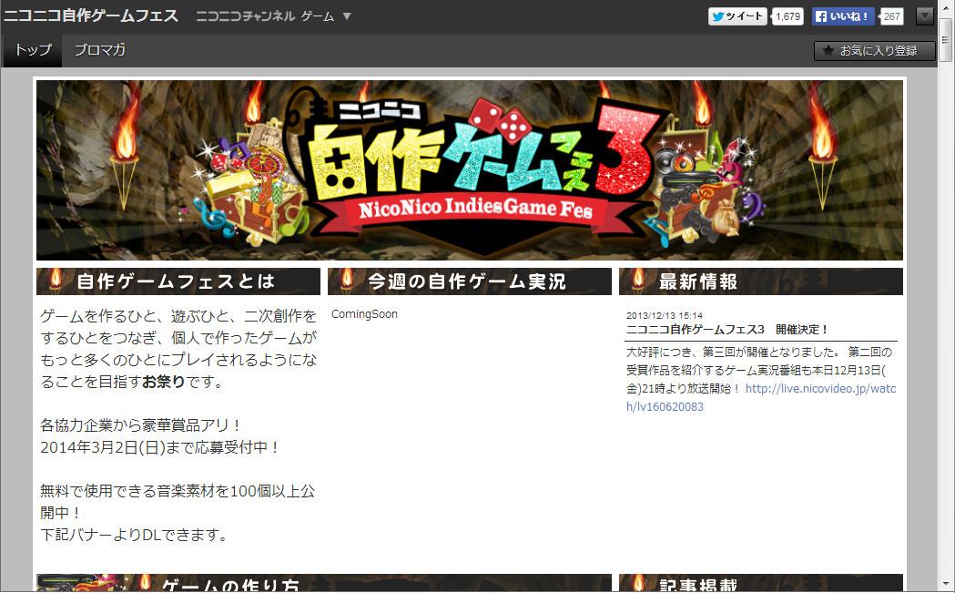 """""""ニコニコ自作ゲームフェス3""""のWebサイト"""