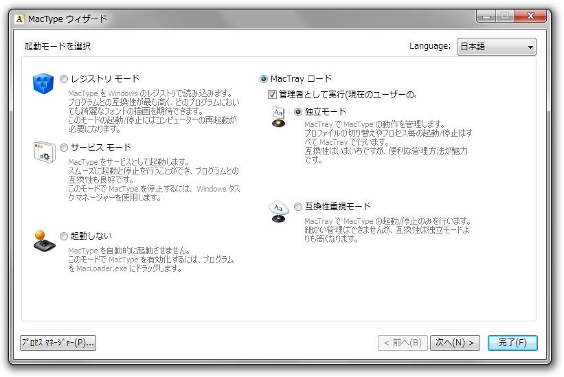 「MacType」v1.2013.1231.0