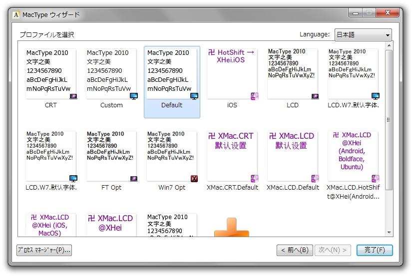 アンチエイリアス処理の効果を変更するプロファイル機能