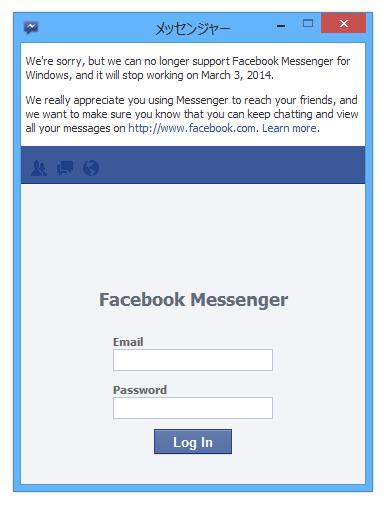 Windows デスクトップ版「Facebook Messenger」