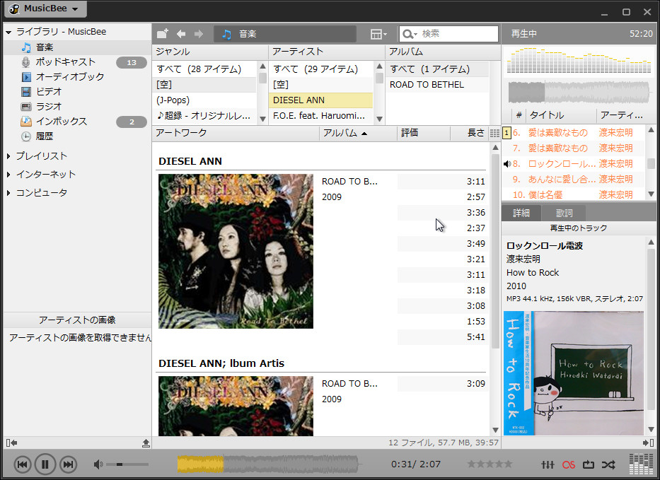 「MusicBee」v2.3.5173