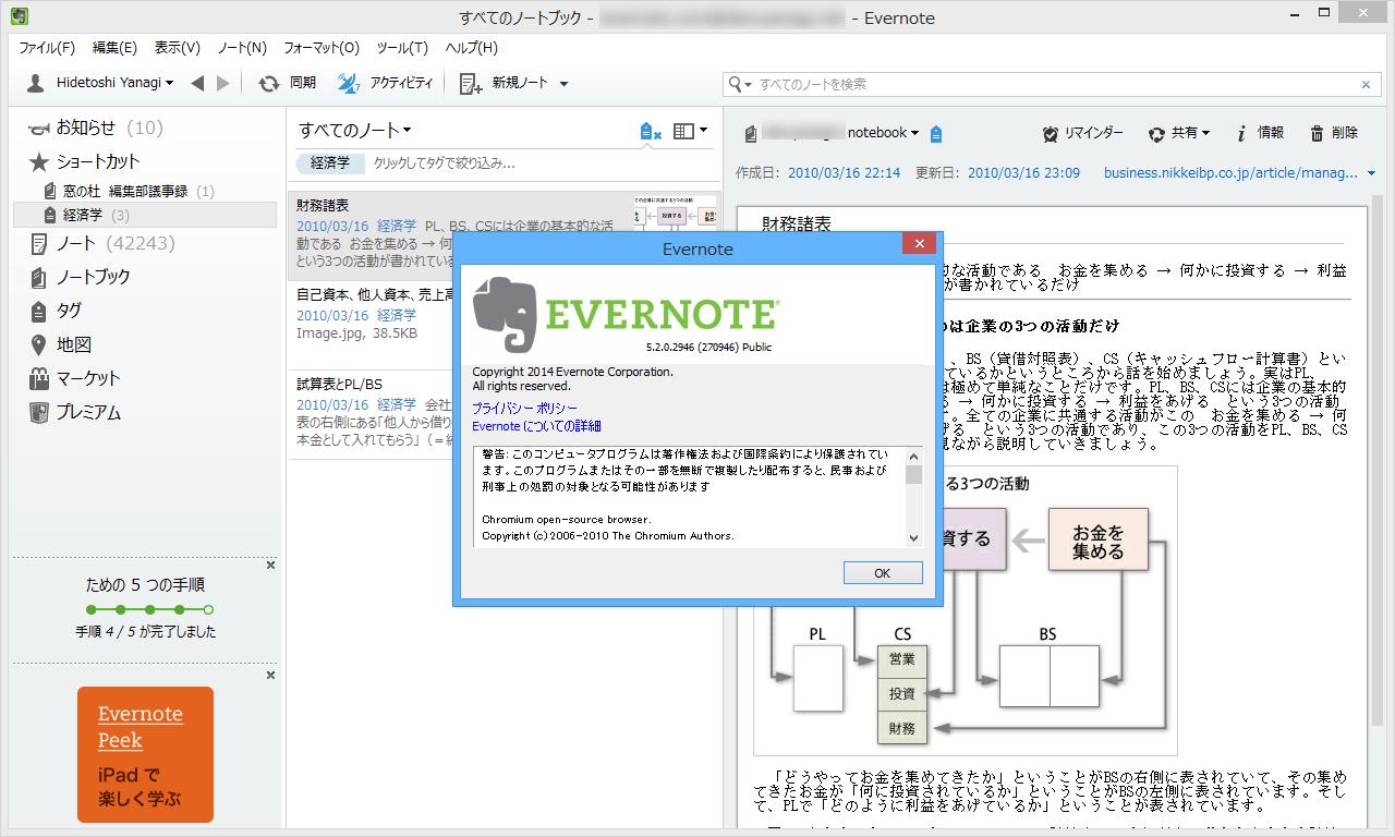 「Evernote for Windows Desktop」v5.2.0.2946