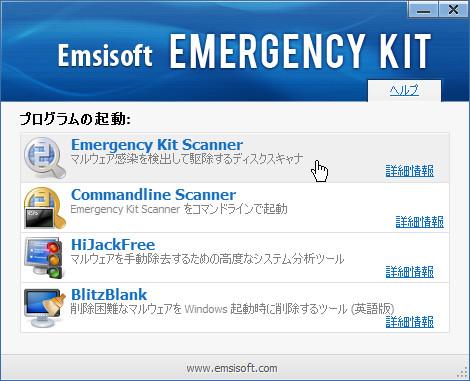「Emsisoft Emergency Kit Free」v4.0.0.13 日本語版