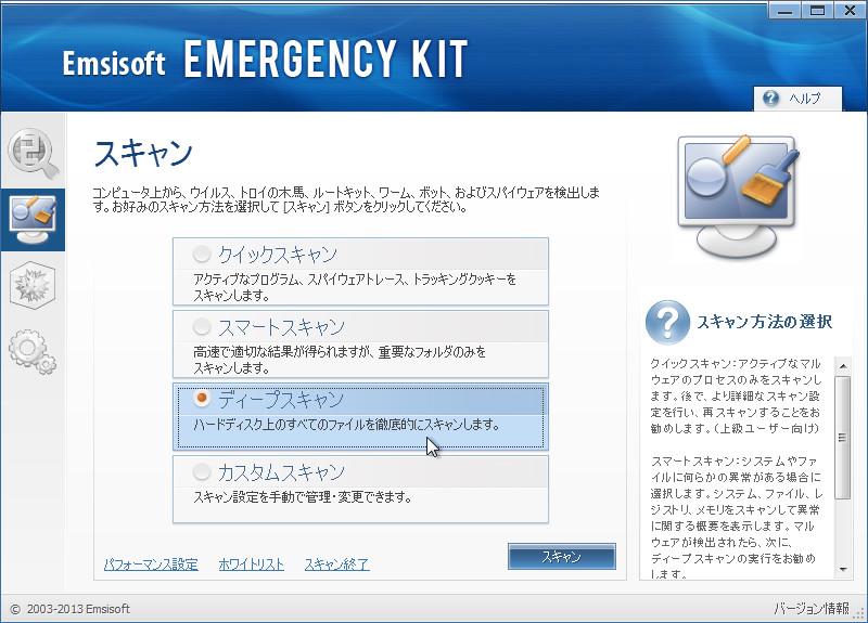 「Emergency Kit Scanner」