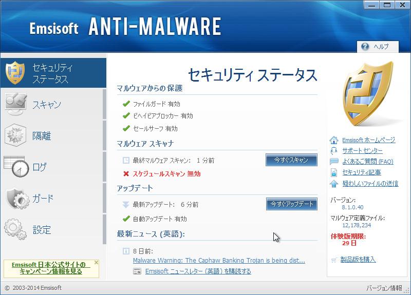 「Emsisoft Anti-Malware」v8.1.0.4